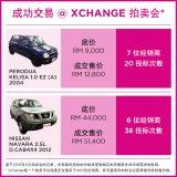 MUV XChange-Successful-deals 06