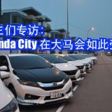 Inteview with Honda City car owner