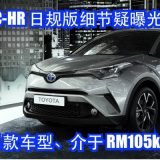 Toyota CHR Japan Specs details