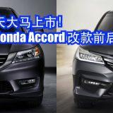 2016 Honda Accord facelift Malaysia