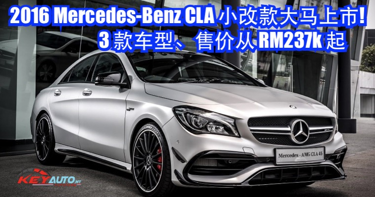 2016-mercedes-benz-cla-facelife-price-malaysia