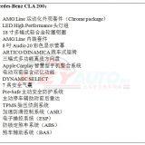cla-facelift-spec-02