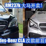 mercedes-benz-cla-facelift-malaysia-01