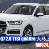 2016-audi-q7-2-0-tfsi-quattro-01