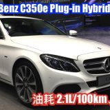 2016-mercedes-benz-c-350e-launched-in-malaysia
