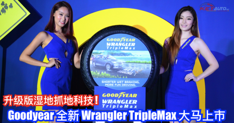 2016-good-year-wrangler-triplemax-launched-in-malaysia