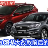 2017-honda-cr-v-compare