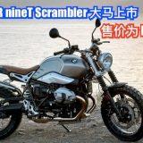 the-new-bmw-r-ninet-scrambler