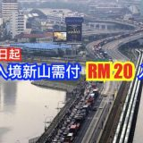 singaporean-vehicles-entering-johor-to-pay-rm20-rc-from-first-of-november