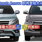 toyota-innova-facelift-compare-malaysia