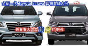 全新一代 Toyota Innova 即将登陆大马,先看看大改款前后的差别!
