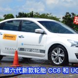 2016-continental-cc6-and-uc6-launched-in-malaysia