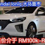 2016-hyundai-ioniq-price-malaysia