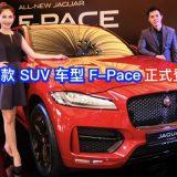 2016-jaguar-f-pace-price-malaysia
