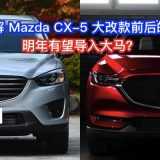 2016-mazda-cx-5-facelift-compare