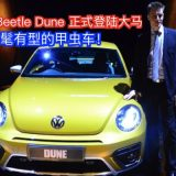 2016-new-vw-beetle-dune-limited-edition
