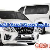 2017-hyundai-grand-starex-royale-facelift
