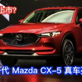 2017-mazda-cx-5-facelift-launched