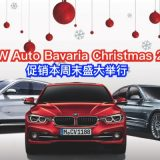 2016-bmw-auto-bavaria-christmas-promotion