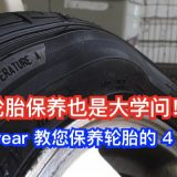 2016-how-to-take-care-of-your-cars-tyres