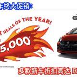 2016-perodua-year-end-sales-malaysia