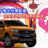 2017-ford-malaysia-chinese-new-year-promotion