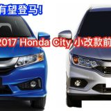 2017-honda-city-facelift-before-after
