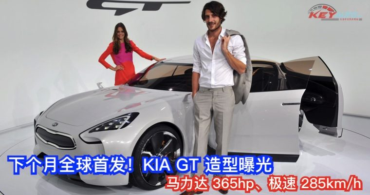 2017-kia-gt-production-leaked