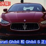2017-maserati-ghibli-and-ghibli-s-now-in-malaysia