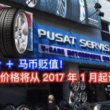 2017-tyres-price-malaysia-increase-10-percent