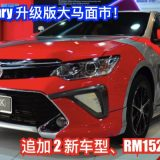 2017-umw-toyota-camry-facelift-price-malaysia