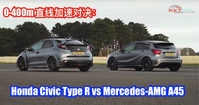 amg-a45-vs-civic-type-r