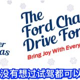 ford-charity-drive-for-joy