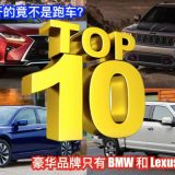 top-10-vehicles-rich-americas-bought