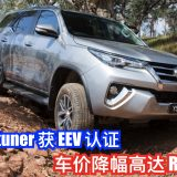 2016-toyota-fortuner-malaysia
