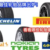 2016-best-tire-brands