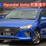 2016-hyundai-ioniq-test-drive-review-malaysia