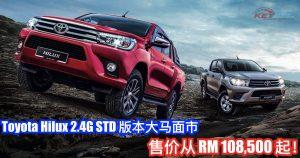 Toyota Hilux 2.4G STD 版本大马面市,售价从 RM108,500 起!