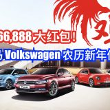 2017-vw-cny-promotion
