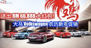 大马 Volkswagen 农历新年促销,送出 RM66,888 大红包!