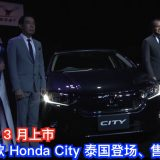 2017 honda city facelift thailand launched