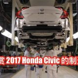 2017-honda-civic-production-plant