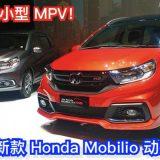 2017 honda mobilo facelift launched