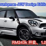 2017 malaysia The New MINI Countryman JCW Design Edition