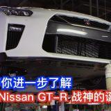 2017-nissan-gtr-production-plant-japan