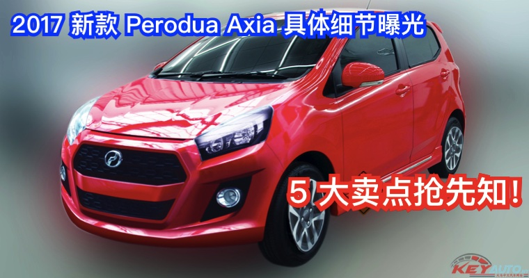 2017-perodua-axa-facelift-5-selling-point