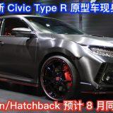 2017 tokyo auto saloon civic type r live photo