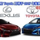 2017-toyota-and-lexus-up-coming-models