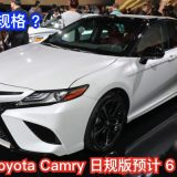 2018-all-new-toyota-camry-japan-spec-teased