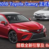 2018-all-new-toyota-camry-malaysia